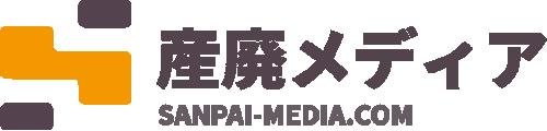 産廃メディア|廃棄物処理事業者向け総合情報サイト