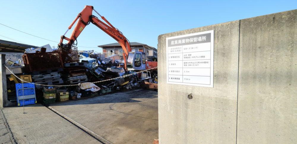 産業廃棄物保管場所の表示義務と保管基準とは?
