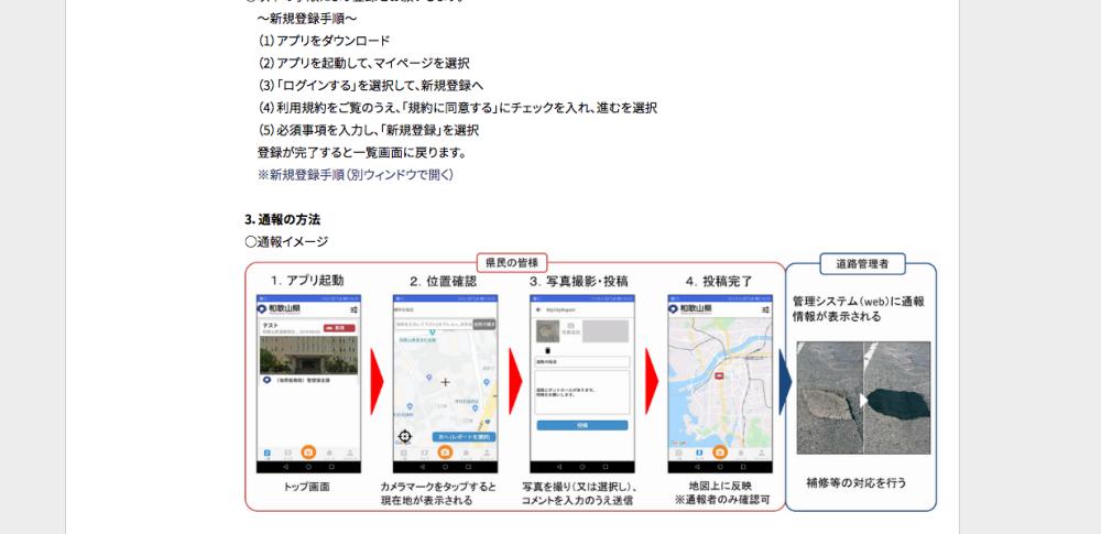 道路の不法投棄などをアプリで通報、和歌山県が導入