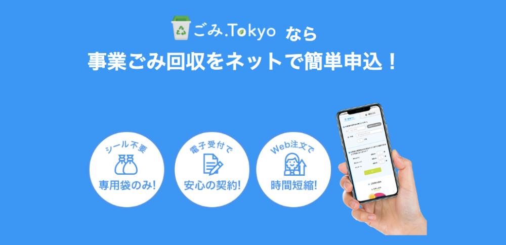 事業ごみの産廃処理を電子完結「ごみ.Tokyo」公開|白井グループ株式会社