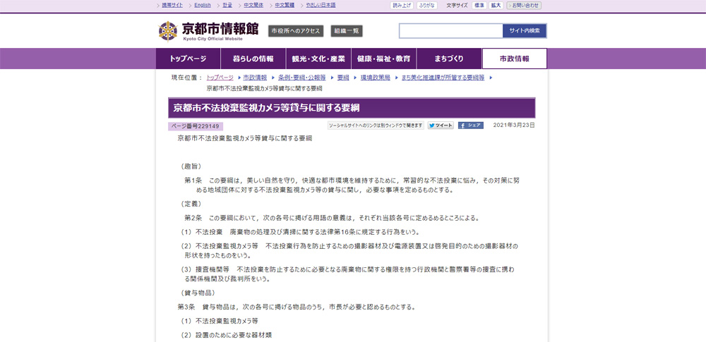 京都市、不法投棄相次ぐ問題を受け住民に監視カメラの貸与決定