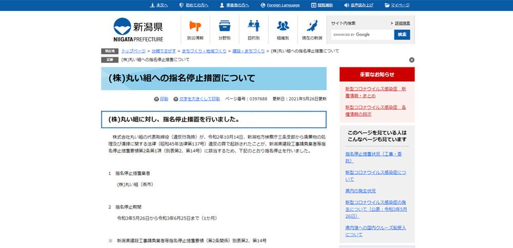 廃石綿など780キロを敷地内に投棄、新潟県が指名停止措置