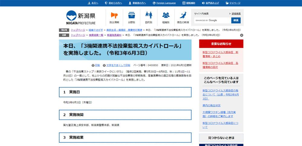 新潟県、ヘリ3機による不法投棄監視網「スカイパトロール」を実施